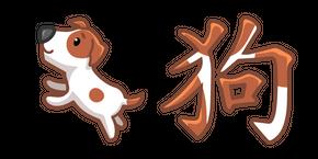 Cute Chinese Zodiac Sign Dog Cursor