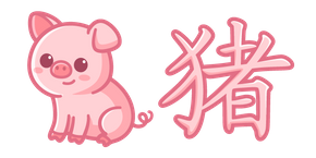 Cute Chinese Zodiac Sign Pig Cursor