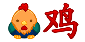 Cute Chinese Zodiac Sign Rooster Cursor