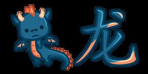 Cute Chinese Zodiac Sign Dragon Cursor