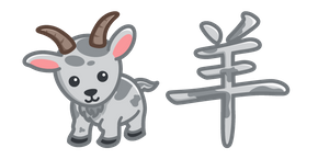 Cute Chinese Zodiac Sign Goat Cursor