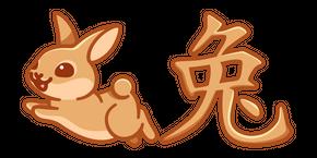 Cute Chinese Zodiac Sign Rabbit Cursor