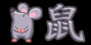 Cute Chinese Zodiac Sign Rat Cursor
